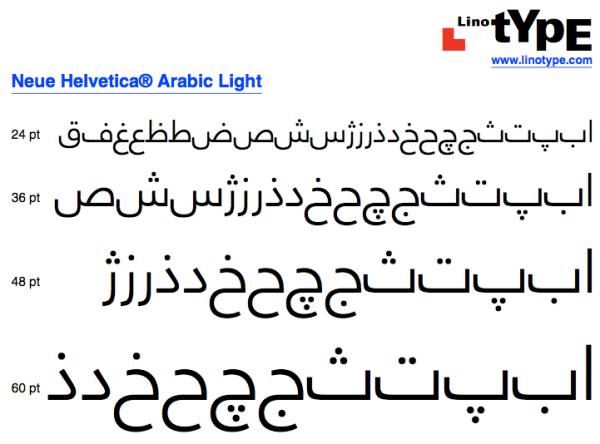 Helvetica Neue Arabic Light av Nadine Chahine
